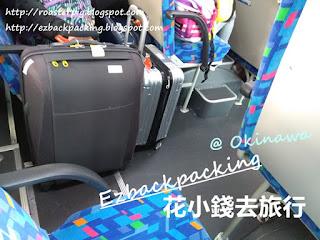 沖繩公車行李