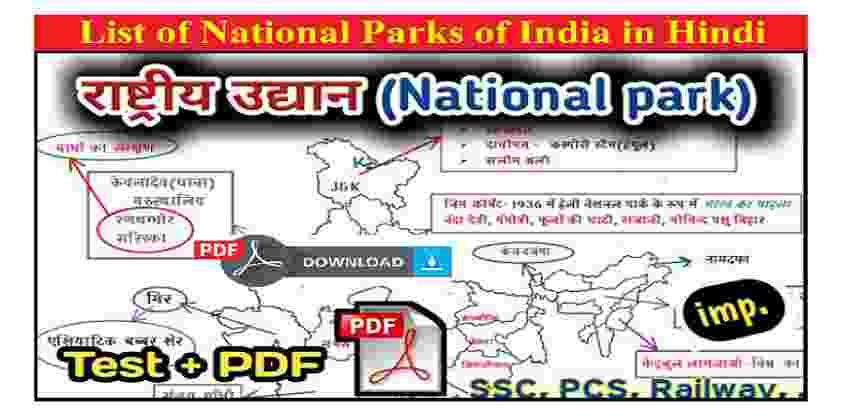 List of National Parks of India in Hindi
