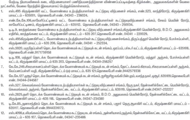 krishnagiri-ration-shop-sales-man-post-recruitment-application-form-sales.JPG