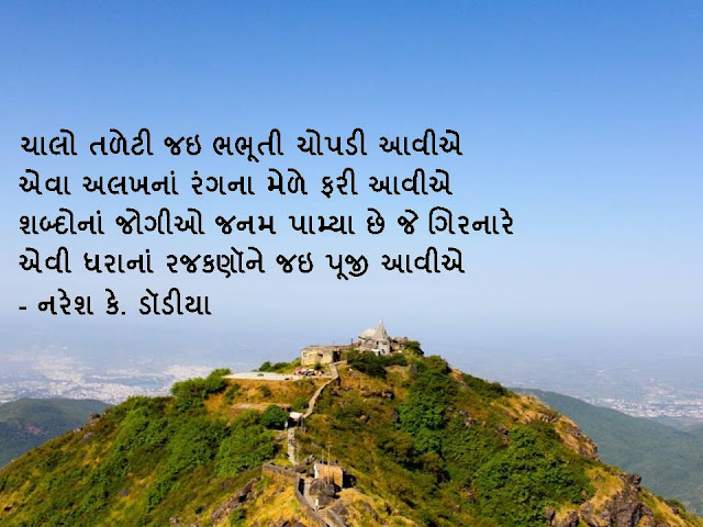 चालो तळेटी जइ भभूती चोपडी आवीए Gujarati Muktak By Naresh K. Dodia