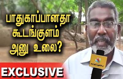 Udayakumar warns about the dangers of Koodankulam Atomic Powerstation | Interview