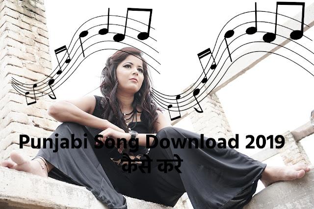 Punjabi Song Download 2019 कैसे करे