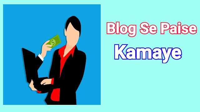 Blogger Blog Se Paise Kaise Kamaye