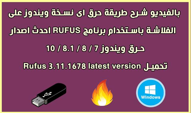 تحميل Rufus 3.11.1678 latest version وطريقة حرق اى نسخة ويندوز على الفلاشة