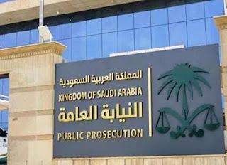 """""""النيابة العامة"""": يجوز لرجال الأمن تفتيش المتهمين وأمتعتهم عند القبض عليهم"""