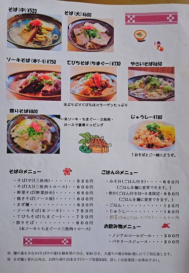 民芸食堂のメニューの写真