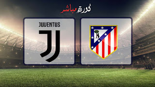 مشاهدة مباراة يوفنتوس واتليتكو مدريد بث مباشر 12-03-2019 دوري أبطال أوروبا
