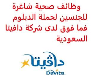 وظائف صحية شاغرة للجنسين لحملة الدبلوم فما فوق لدى شركة دافيتا السعودية saudi jobs تعلن شركة دافيتا السعودية, عن توفر وظائف صحية شاغرة للجنسين لحملة الدبلوم فما فوق, للعمل لديها في مناطق عدة بالمملكة في الرياض، بريدة، القطيف، الأحساء، الجبر، الخبر، جدة، مكة المكرمة، المدينة المنورة، الطائف، أبها، عسير، صبيا، جازان، المجاردة، صامطة، تبوك وذلك للوظائف التالية: ممرض مساعد المؤهل العلمي: الدبلوم فما فوق الخبرة: غير مشترطة أن يكون المتقدم للوظيفة حاصلاً على ترخيص الهيئة السعودية للتخصصات الصحية أن يكون المتقدم للوظيفة سعودي الجنسية للتقدم إلى الوظيفة أرسل سيرتك الذاتية عبر الإيميل التالي jobsKSA@davita.com مع ضرورة كتابة عنوان الرسالة, بالمسمى الوظيفي أنشئ سيرتك الذاتية    أعلن عن وظيفة جديدة من هنا لمشاهدة المزيد من الوظائف قم بالعودة إلى الصفحة الرئيسية قم أيضاً بالاطّلاع على المزيد من الوظائف مهندسين وتقنيين محاسبة وإدارة أعمال وتسويق التعليم والبرامج التعليمية كافة التخصصات الطبية محامون وقضاة ومستشارون قانونيون مبرمجو كمبيوتر وجرافيك ورسامون موظفين وإداريين فنيي حرف وعمال