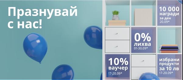 IKEA на 10 Години → Празнувай с Отстъпки и 10000 Награди