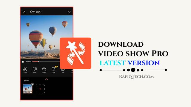 تحميل برنامج  VideoShow PRO للأندرويد مجاناً-أخر إصدار