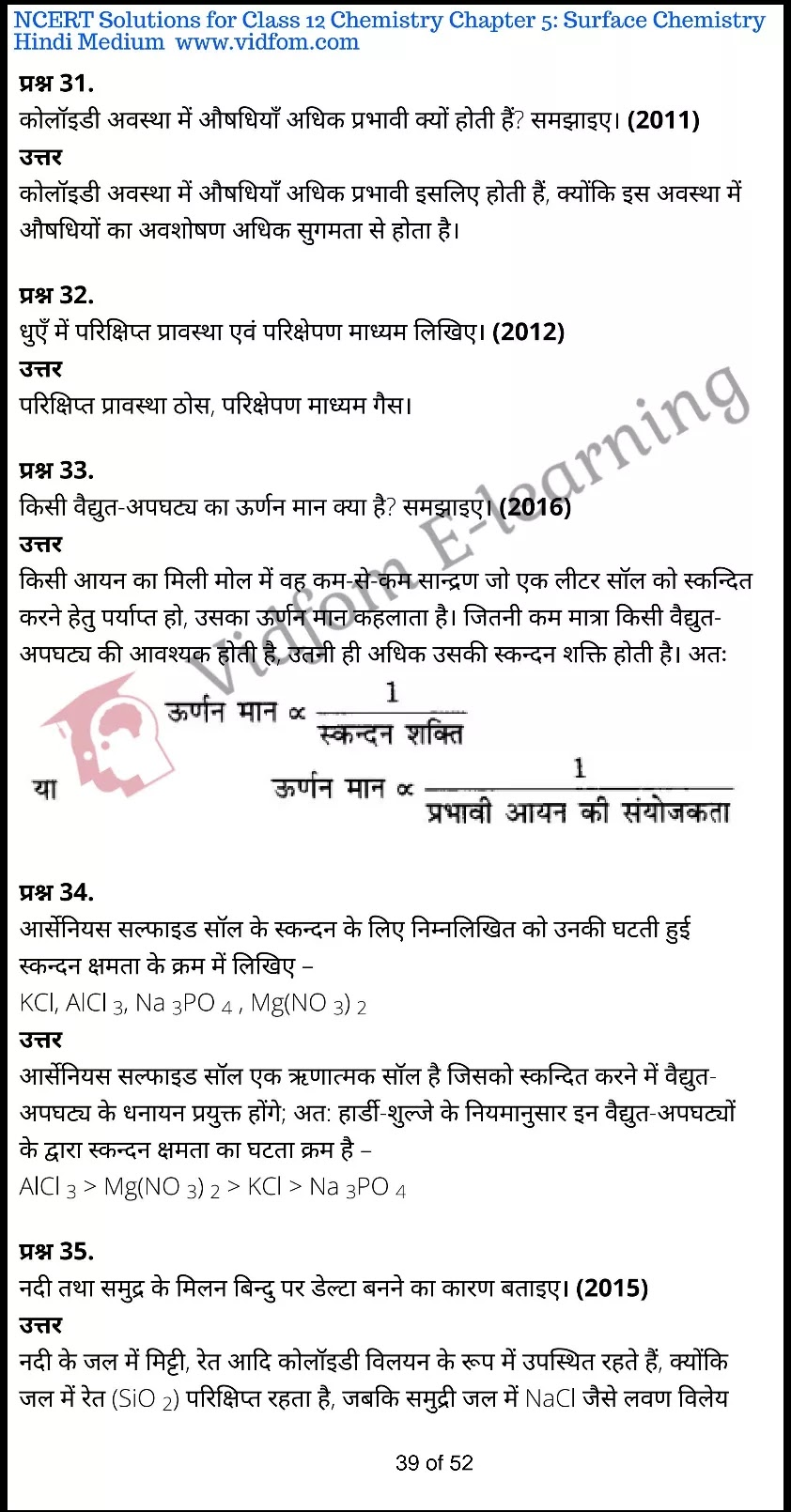 class 12 chemistry chapter 5 light hindi medium 39