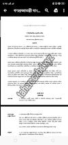 বাংলাদেশের সম্পূর্ণ সংবিধানের PDF ডাউনলোড করে নিন এখনই ।।   Pdf file of Bangladesh Full Constitution