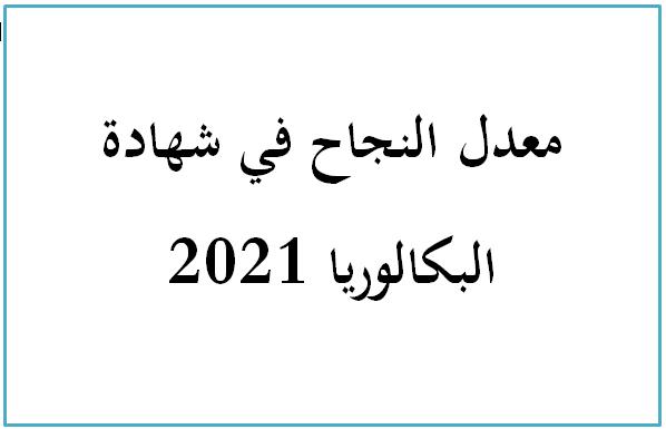 معدل النجاح في شهادة البكالوريا 2021 BAC