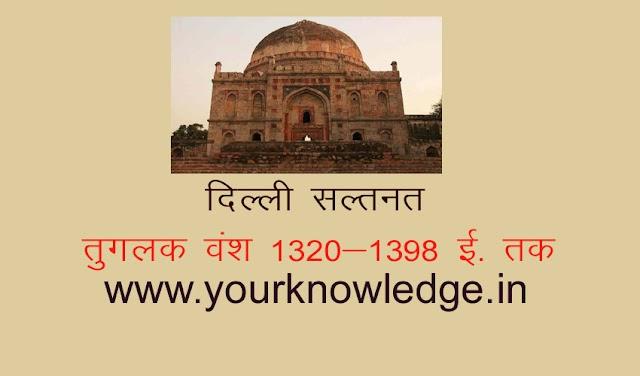 तुगलक वंश 1320-1398 ई | दिल्ली सल्तनत