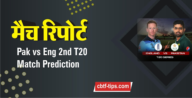 Who will win Today ENG vs PAK 2nd T20 match ? Cricfrog