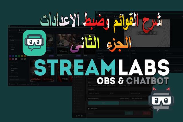 ضبط اعدادات برنامج streamlabs obs للنت الضعيف