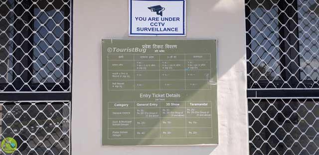 Science City Dehradun Ticket Price