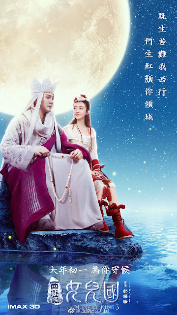 Monkey King 3 Mid-Autumn Festival Poster