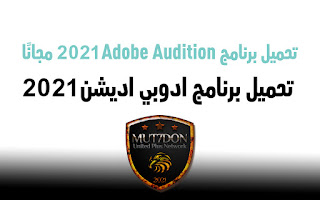 تحميل برنامج Adobe Audition 2021 مجانًا