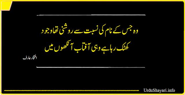 Wo Jis ke Naam Ki - Aftikhar Arif best poetry with image -urdu 2 line shayari