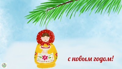 С новым годом Russian New Year's E Card