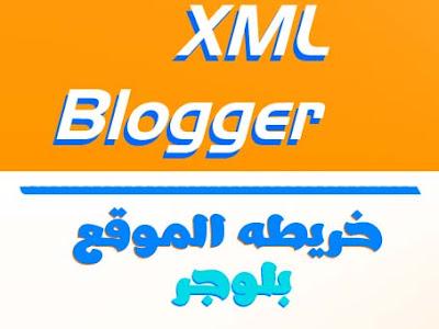 الرابط الخاص لعمل خريطة لموقعك علي بلوجر sitemap | ملفات خرائط XML لـ Blogger 2020
