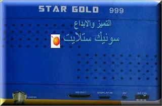 احدث ملف قنوات STAR GOLD 999