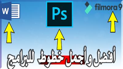 أجمل الخطوط العربية للمونتاج 2019