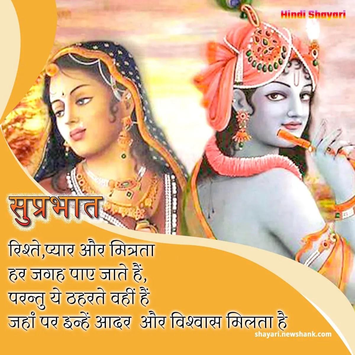 Good Morning Shayari In Hindi ! BEST TOP 15 - Hindi Shayari