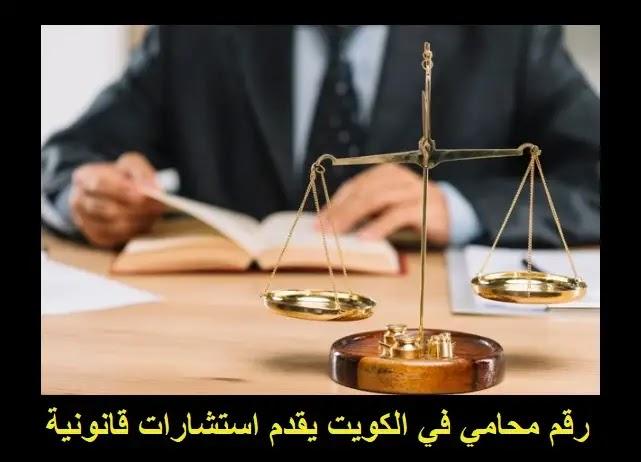رقم محامي كويتي شاطر يقدم استشارات قانونية