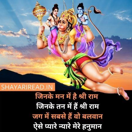 हनुमान जी स्टेटस |  Hanuman ji Status in Hindi |  बजरंगबली स्टेटस इन हिंदी