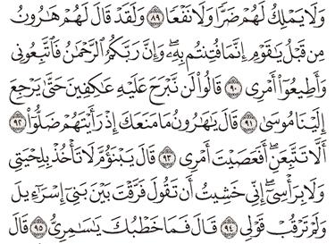 Tafsir Surat Thaha Ayat 91, 92, 93, 94, 95