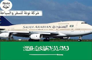 وظائف شاغرة في السعودية بتاريخ اليوم : شركة نوتة للسفر والسياحة ،منسقو سفر