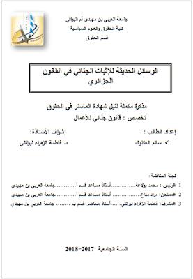 مذكرة ماستر: الوسائل الحديثة للإثبات الجنائي في القانون الجزائري PDF