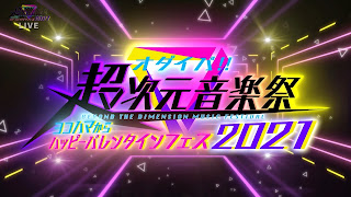 Odaiba!! Super Dimensional Music Festival 2021 Day 2 -Roselia-