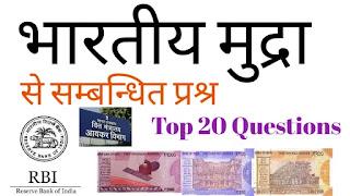 भारतीय मुद्रा से स्मान्धित प्रश्न और उत्तर