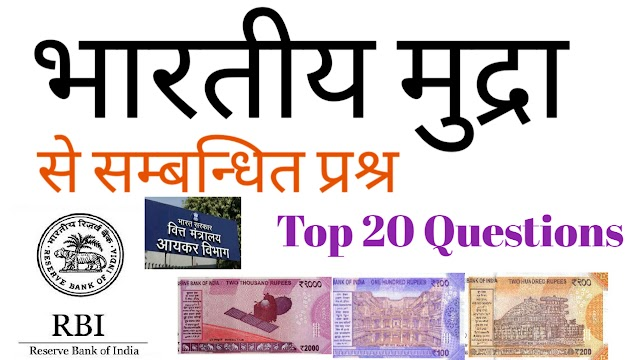 भारतीय मुद्रा से स्मान्धित प्रश्न और उत्तर ।। Indian Currency (भारतीय मुद्रा) Related Questions and Answer