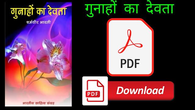 Gunaho Ka Devta Hindi Book PDF Download