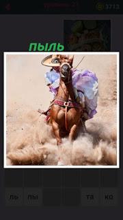 женщина скачет на лошади и только пыль из под копыт летит