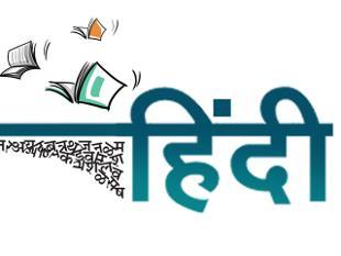 हिंदी साहित्य