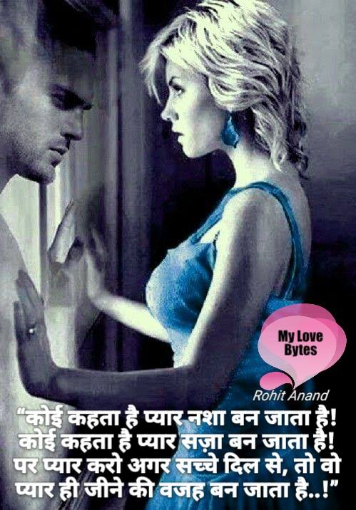 Hindi Love Shayari Hindi Romantic Poems For Couples With Pictures