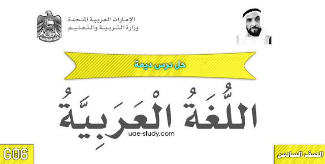 حل درس ديمة الصف السادس اللغه العربيه