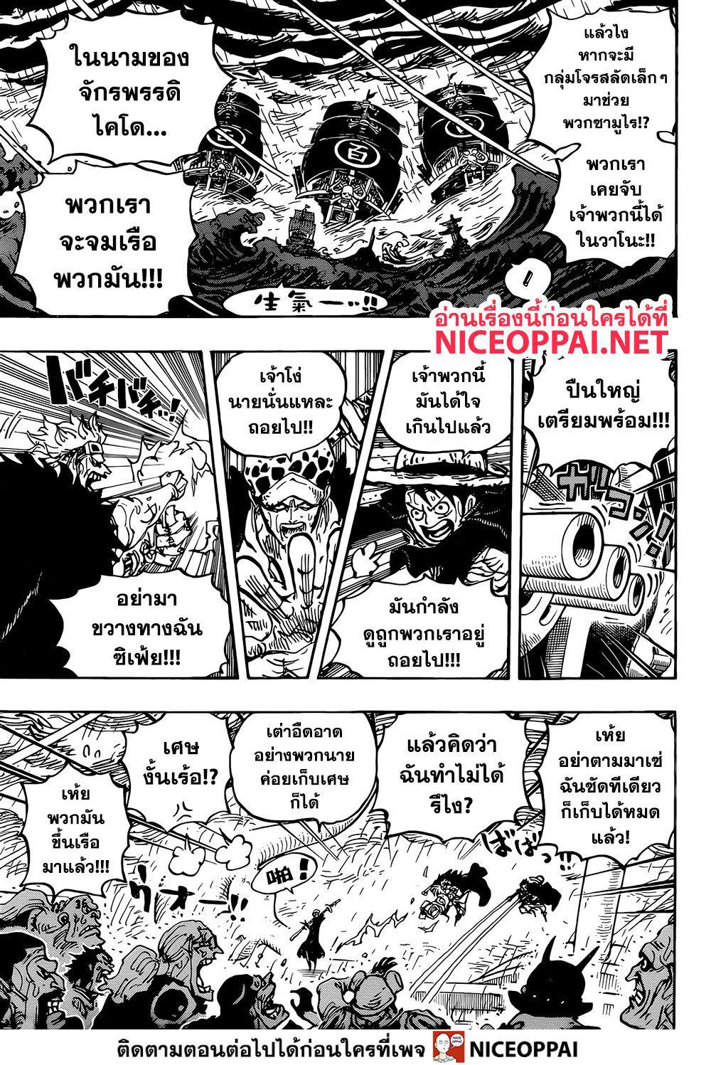 อ่านการ์ตูน One Piece ตอนที่ 975 หน้าที่ 8