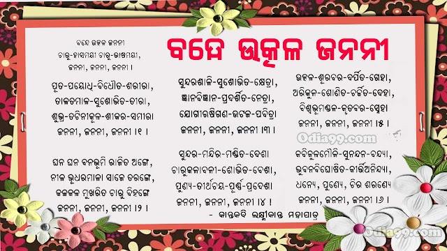 Bande Utkala Janani Lyrics in Odia , Vande Utkal Janani Writer Name, Piano Notes