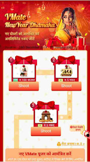 Vmate App New Year Dhamaka - Earn Rs.10 to 20 Free Paytm Cash Daily