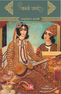 hindi-novel-kabje-jama