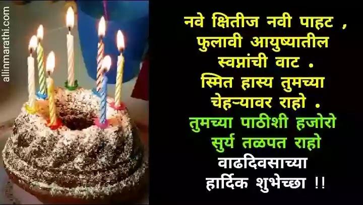 Birthday status marathi