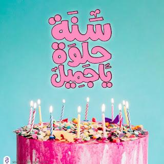 صور تهنئة بمناسبة عيد ميلاد للفيسبوك