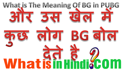 What is the meaning BG in PUBG in Hindi