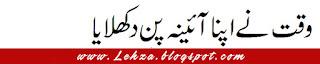 Waqt Ne Apna Aa'ena Pan Dekhlaya